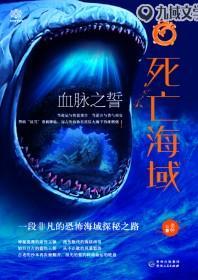 东方海妖图鉴