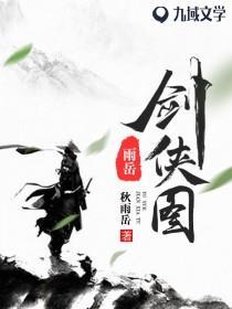 雨岳劍俠圖